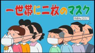 拒否 マスク 受取 布マスクを受取拒否するなら住民の希望者へ配布する合理的な理由