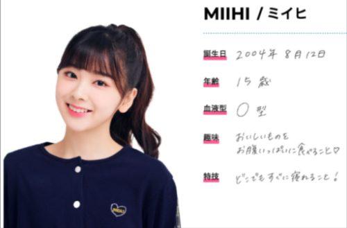 ミイヒ 3人