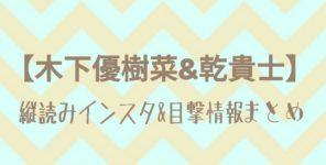 【画像】木下優樹菜・乾貴士の縦読みインスタ&目撃情報を時系列まとめ