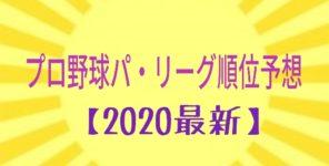 【2020年最新】プロ野球パ・リーグ順位予想|解説者の優勝候補は?